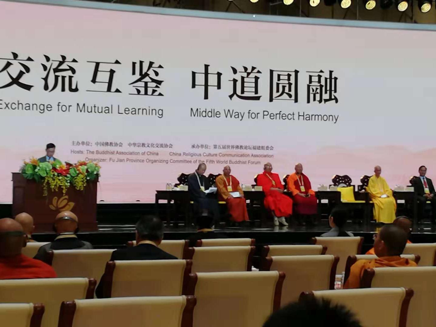 Director Jiang Wu giving the keynote speech at the Fifth World Buddhist Forum in Putian, China