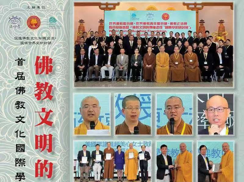 Dr. Wu Attends Buddhist Civilization Conference in LA, is presented with Certificate of Congressional Recognition.